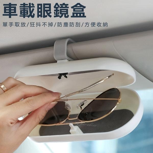 【車載眼鏡盒】汽車用遮陽板眼鏡收納盒 車載墨鏡盒 香薰眼鏡架 按壓式開關