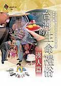 (二手書)台灣的生命禮俗─漢人篇