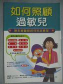 【書寶二手書T3/保健_GNY】如何照顧過敏兒:陳永綺醫師的兒科診療室_陳永綺