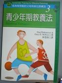 【書寶二手書T5/親子_OHV】青少年期教養法_林瑩珠, DonDink