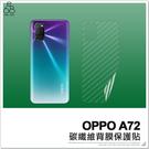 OPPO A72 碳纖維背膜 軟膜 手機背貼 後膜 保護貼 透明 手機貼 防刮 造型 保護膜 背面保護貼