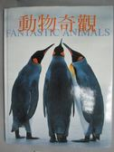 【書寶二手書T6/動植物_ZJV】動物奇觀_提姆.基爾福等作; 謝維玲譯