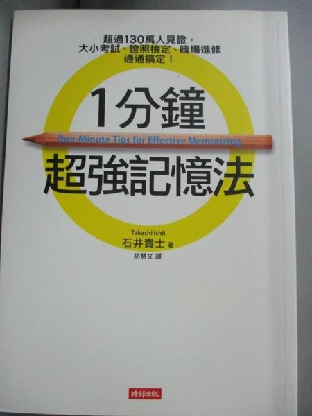 【書寶二手書T4/進修考試_CY1】1分鐘超強記憶法_石井貴士