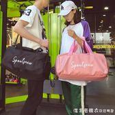 旅行包女手提行李包大容量韓版輕便干濕分離短途男運動袋健身包潮 漾美眉韓衣