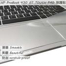 【Ezstick】HP ProBook 430 G7 TOUCH PAD 觸控板 保護貼