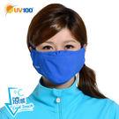 UV100 防曬 抗UV-涼感活性碳口罩-舒適透氣