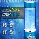 富氧水杯 富氫水素水杯氫氧分離電解弱堿性機日本水素杯便攜負離子養生杯子 3C優購HM