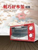 【嘉原家電】元山迷你電烤箱 YS-529OT