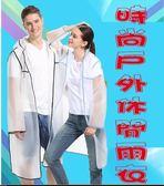 韓國時尚雨衣 成人 戶外 運動 便攜 重複使用 卡通 EVA 加厚 輕便雨衣 連身雨衣 車用雨衣