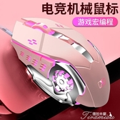 有線滑鼠-滑鼠筆記本臺式游戲專用女生粉色家用 提拉米蘇