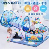 海洋球 歐培兒童帳篷游戲屋戶外小孩隧道玩具爬行筒寶寶海洋球池室內家用T