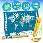 【智點】中英日三語點讀世界地圖認知百科套裝
