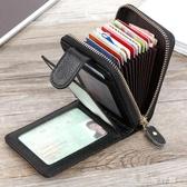 男卡包 真皮卡包男士駕駛證皮套女式簡約多功能大容量錢包信用卡駕照 『獨家』流行館