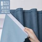 魔術貼窗簾免打孔安裝粘貼式全遮光布料簡易自粘遮陽防曬