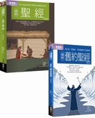 聖經套書(共二冊):圖解聖經更新版+圖解舊約聖經更新版【城邦讀書花園】