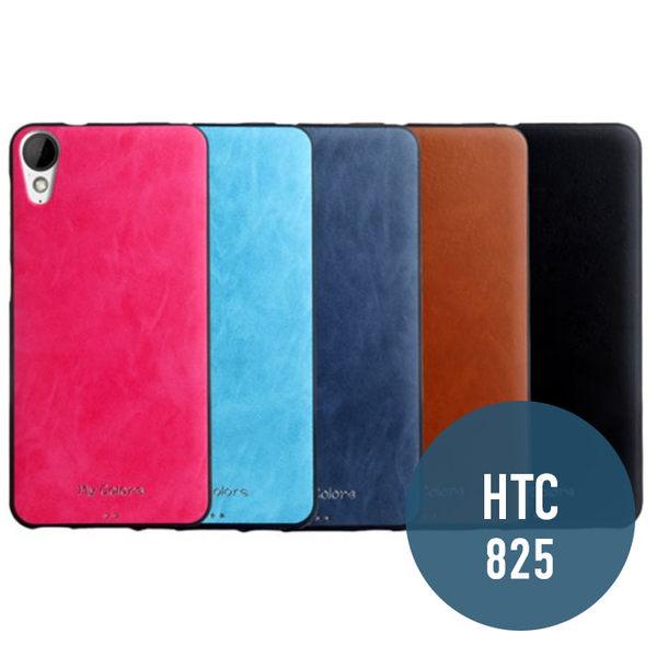 HTC Desire 825 逸彩系列 TPU+PU 超薄 全包邊 皮殼 手機殼 保護殼 手機套 矽膠套