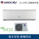 (((全新品))) GREE格力 12-14坪二級變頻冷暖冷氣 GSDR-80HO/I R410冷媒 含基本安裝 (限區安裝)