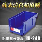 【歲末清倉超值購】 樹德 分類整理盒 HB-240 (20個/箱)耐衝擊/收納/置物/五金櫃/工具盒/零件盒