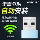 無線分享器USB無線網卡臺式機筆記本電腦無線wifi接收器發射MW150US免驅動無限穿墻網絡信號隨身WI-FI