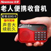 收音機 紐曼 N63收音機新款便攜式半導體廣播老年人老人用的迷你小型微型  走心小賣場