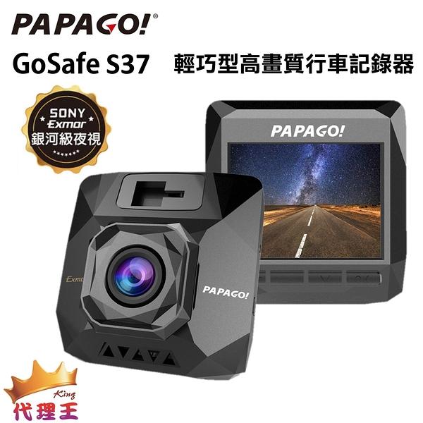 PAPAGO! GoSafe S37 SONY Sensor迷你行車記錄器