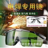 電焊眼鏡焊工專用護目鏡防強光保護眼睛的眼鏡防電焊光電焊防護鏡『韓女王』