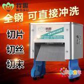 切片機切肉機 電動不銹鋼切絲切片小型絞碎全自動切肉片(220V)  汪喵百貨