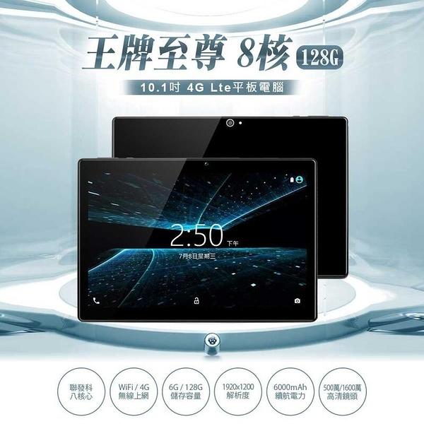 『時尚監控館』台灣現貨 王牌至尊 10.1吋 4G Lte平板電腦 聯發科八核心 6G/128G 安卓9.0