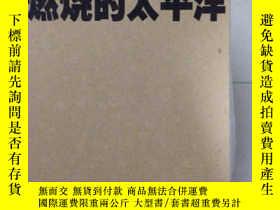 二手書博民逛書店燃燒的太平洋罕見附贈地圖光盤等Y140640 光藝多媒體(Lig