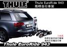 ||MyRack|| THULE EuroRide 943 3台式 拖桿自行車架 背後架 自行車架 攜車架 7-pin