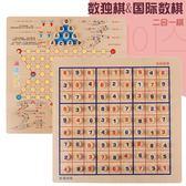 兒童棋類益智數獨游戲棋九宮格小學生數讀 全館免運