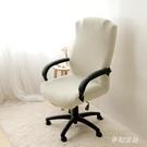 電腦椅家用辦公休閒電競椅職員彈力椅套 QW8121『夢幻家居』