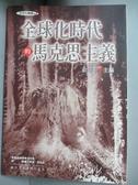 【書寶二手書T1/歷史_HRJ】全球化時代的馬克思主義_俞可平