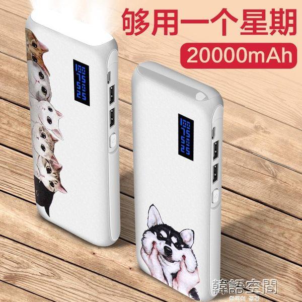 大容量行動電源20000超薄小巧便攜可愛行動電源快充小米蘋果手機通用 韓語空間
