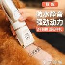 狗狗剃毛器寵物電推剪泰迪貓咪剃狗毛專業電推子修毛理發腳毛神器 小艾新品