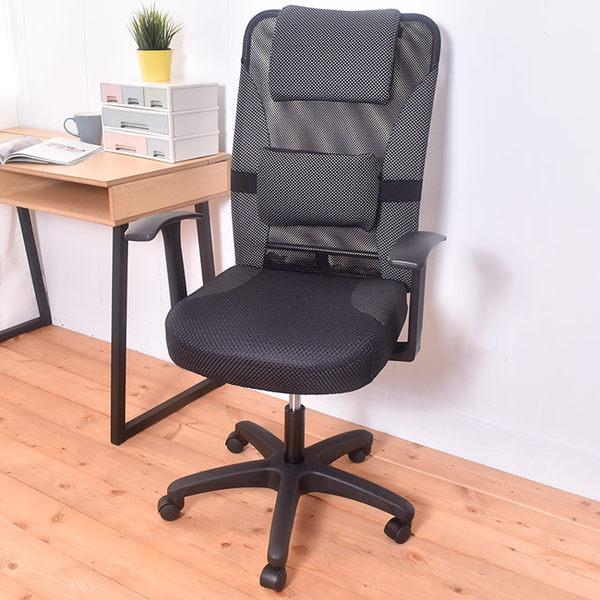 辦公椅 電腦椅 椅子 書桌椅 凱堡 TCS高背透氣網T型高扶手電腦椅【A10209】