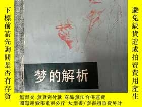二手書博民逛書店罕見《夢的解析》(內部發行)Y255836 佛洛伊德 中國民間文