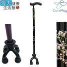 【海夫健康生活館】佳樂美 SHIMA 碳纖維 可動式 四點式 拐杖(滿天星)