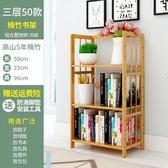 書柜書架置物架簡易桌面桌上小書架落地簡約現代實木學生兒童書架【限時八折】