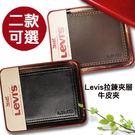 Levis 男皮夾 拉鍊零錢袋 雙折短夾 經典鐵盒裝/咖啡色/黑色/二款可選