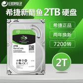 硬碟(裸碟)Seagate/希捷 st2000dm006 7200轉2TB酷魚台式機機械硬碟3.5寸igo