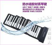 手卷鋼琴88鍵專業加厚版可摺疊軟MIDI鍵盤初學者便攜式電子琴成人 NMS街頭潮人