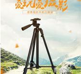 攝影架 單反相機三腳架戶外旅行攝影攝像便攜微單三角架手機自拍直播支架全景拍攝錄制 榮耀3c