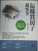 【書寶二手書T8/投資_ZJE】這樣買房子最安全_曾慶正、張惠如