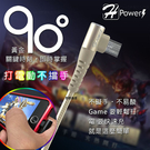 台灣製造【Type C 彎頭充電線】Realme XT / Realme X2 Pro 手遊線 5A快速充電 傳輸線