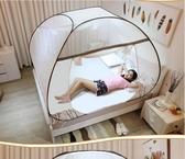 蒙古包免安裝1.2米1.5新款加密學生宿舍蚊帳1.8m床雙人家用Mandyc