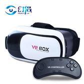 虛擬實境 幻侶VR一體機虛擬現實3D眼鏡vr眼鏡手機專用4d電影游戲機ar眼睛快速出貨下殺89折