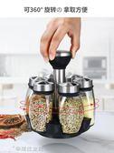調味瓶 調料盒套裝玻璃調味罐廚房家用創意旋轉裝鹽罐佐料盒組合  igo辛瑞拉
