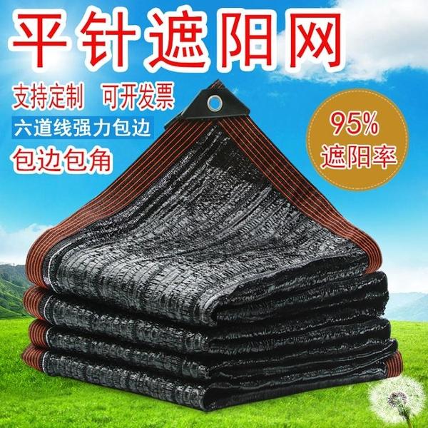 平織網遮陽率95%加厚加密遮陽網防曬網庭院陽台樓頂車棚遮陰網 免運快速出貨