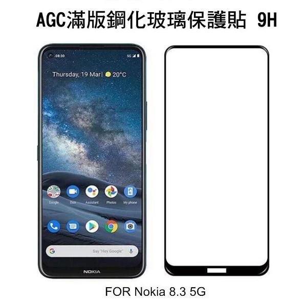 ~愛思摩比~AGC Nokia 8.3 5G CP+ 滿版鋼化玻璃保護貼 全膠貼合 真空電鍍